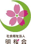 社会福祉法人 明桜会